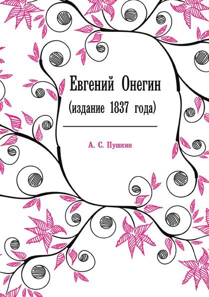 А. С. Пушкин Евгений Онегин. (издание 1837 года). цены онлайн