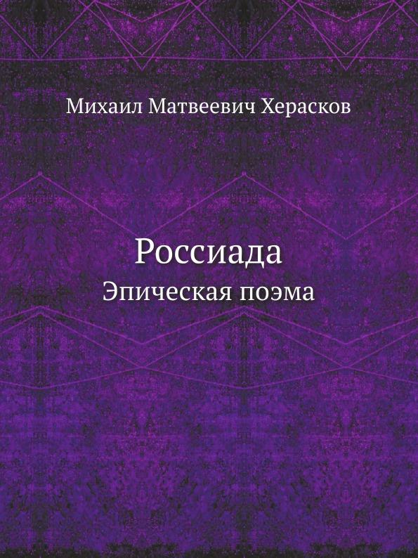 М.М. Херасков Россиада. Эпическая поэма алексей порвин поэма обращения поэма определения