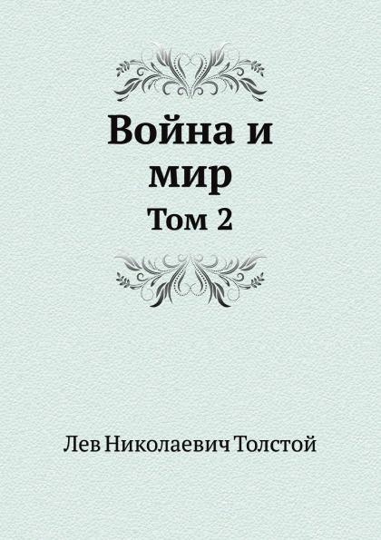 Л. Н. Толстой Война и мир. Том 2