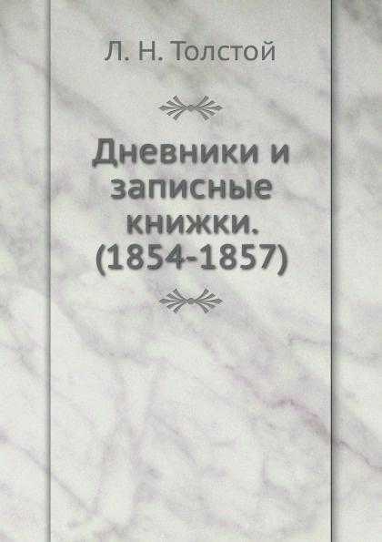 Л. Н. Толстой Дневники и записные книжки. (1854-1857) л н толстой дневники и записные книжки 1909