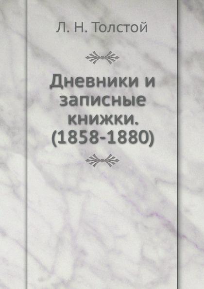 Л. Н. Толстой Дневники и записные книжки. (1858-1880) л н толстой дневники и записные книжки 1909