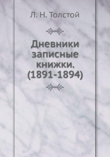 Л. Н. Толстой Дневники записные книжки. (1891-1894) л н толстой дневники и записные книжки 1909