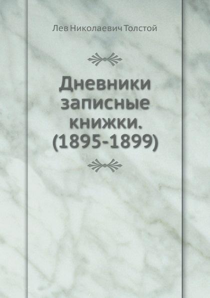 Л. Н. Толстой Дневники записные книжки. (1895-1899) л н толстой дневники и записные книжки 1909