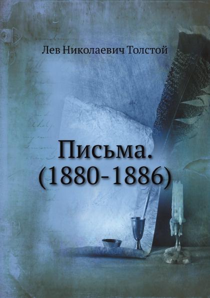 Л. Н. Толстой Письма. (1880-1886)