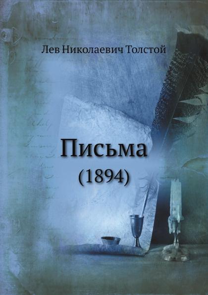 Л. Н. Толстой Письма. (1894)