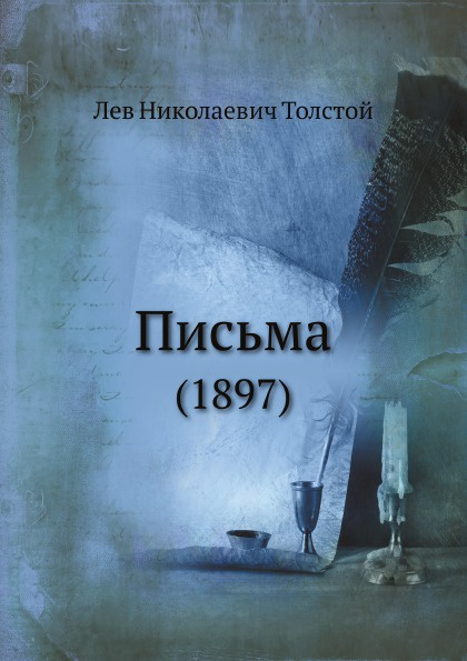 Л. Н. Толстой Письма. (1897)