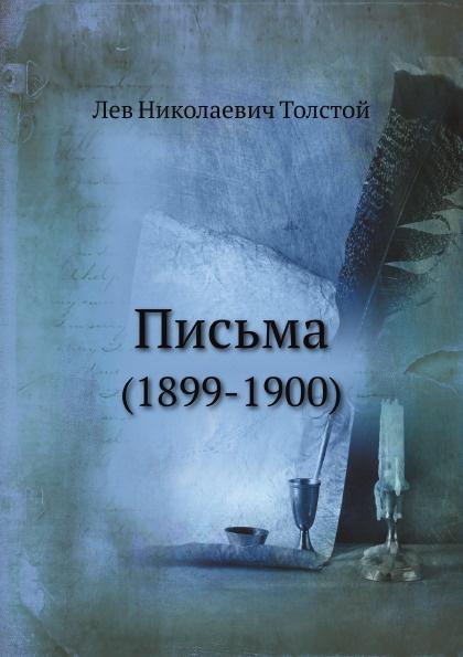 Л. Н. Толстой Письма. (1899-1900)