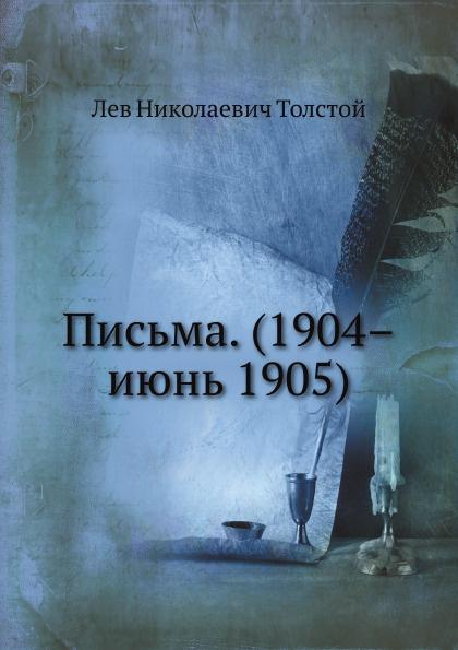 Л. Н. Толстой Письма. (1904.июнь 1905)