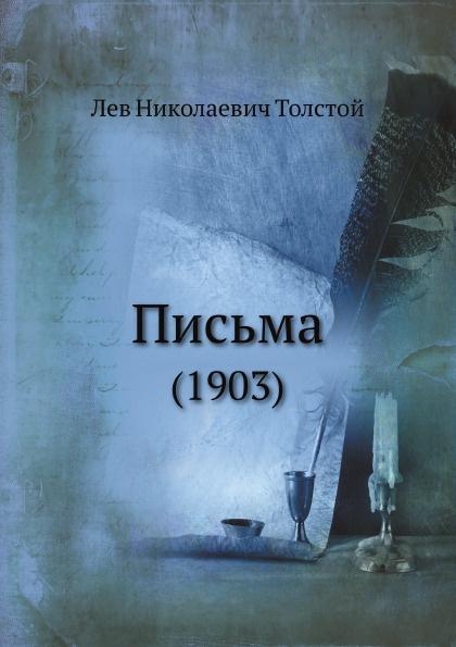 Л. Н. Толстой Письма. (1903)