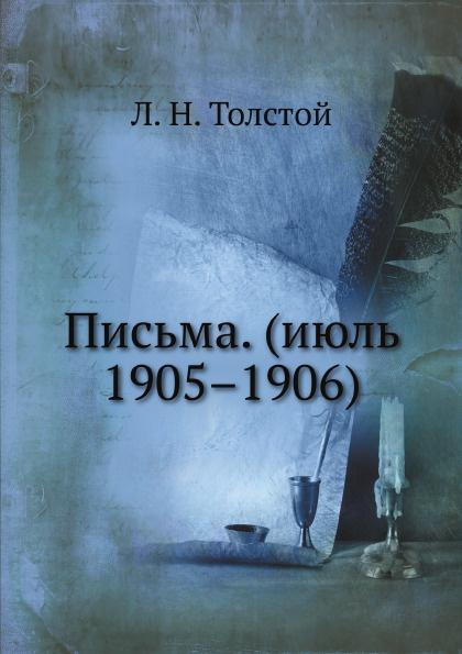 Л. Н. Толстой Письма. (июль 1905.1906)