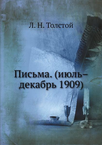 Л. Н. Толстой Письма. (июль.декабрь 1909)