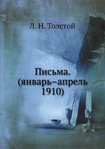 Л. Н. Толстой Письма. (январь.апрель 1910)