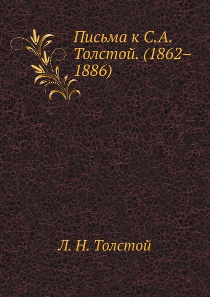Л. Н. Толстой Письма к С. А. Толстой. (1862.1886)