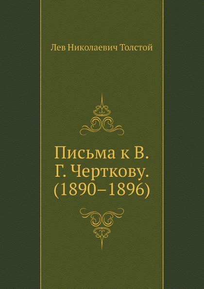 Л. Н. Толстой Письма к В. Г. Черткову. (1890.1896)
