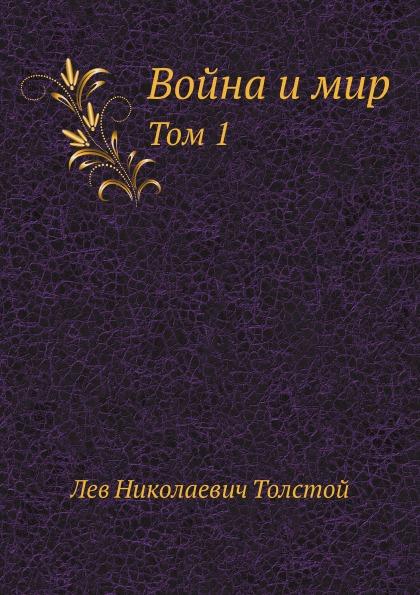 Л. Н. Толстой Война и мир. Том 1.
