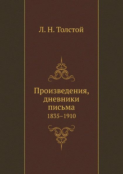 Л. Н. Толстой Произведения, дневники письма. 1835.1910 дневники 1862 1910