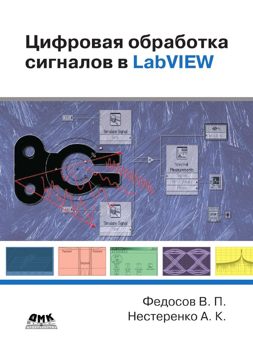 В.П. Федосов, А.К. Нестеренко Цифровая обработка сигналов в LabVIEW танг т чан высокоскоростная цифровая обработка сигналов и проектирование аналоговых систем