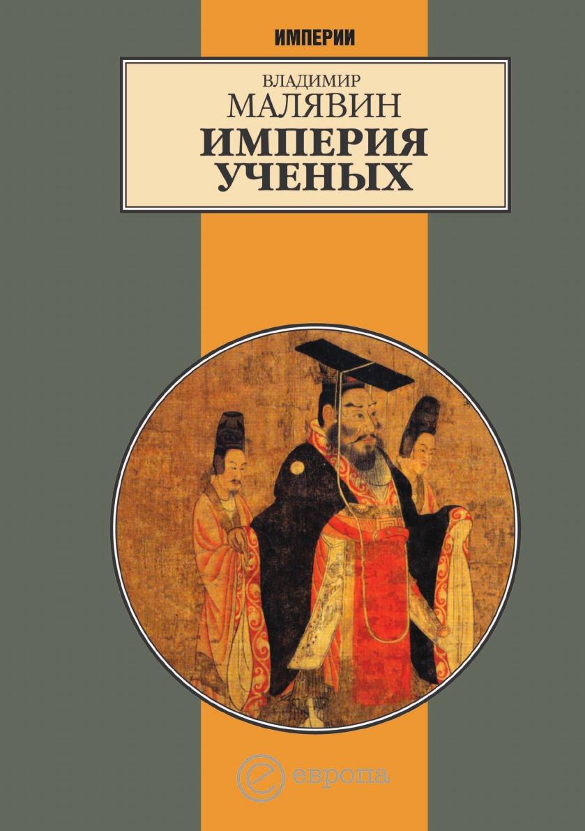 В. Малявин Империя ученых