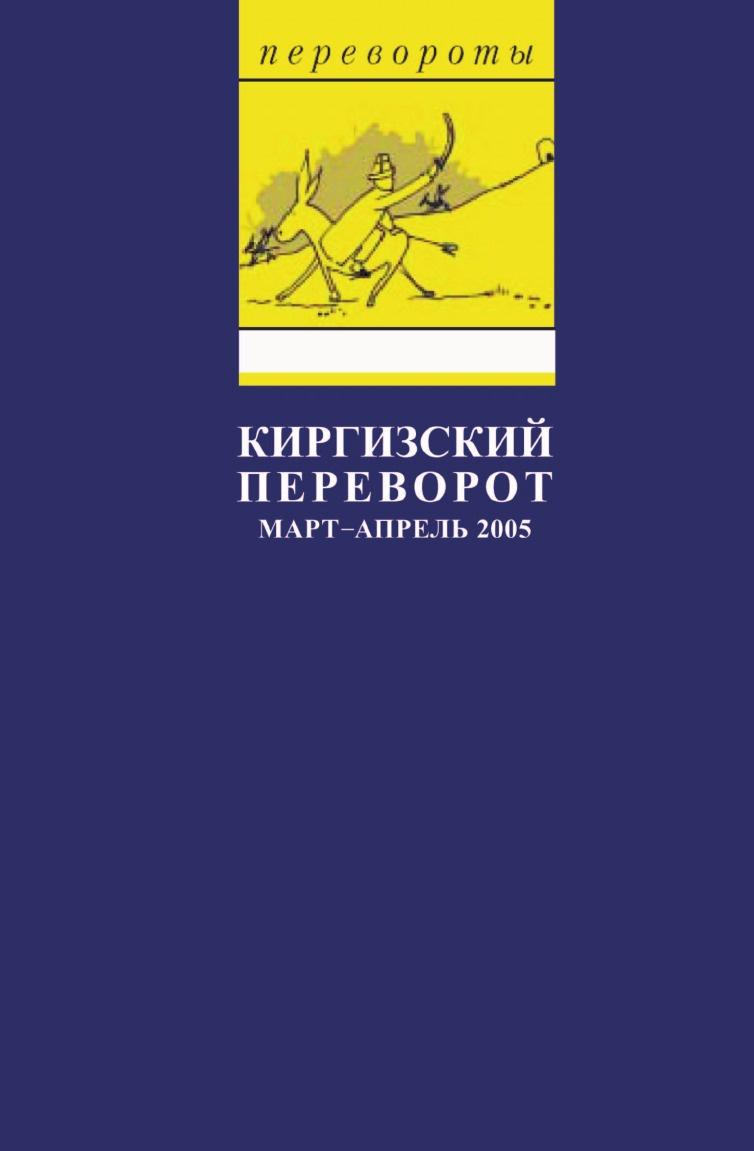Киргизский переворот. Март - апрель 2005: Сборник