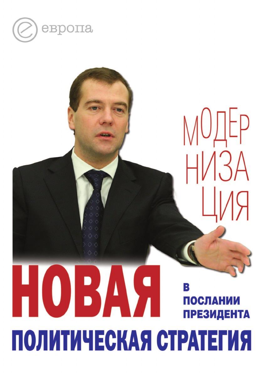 цена Новая политическая стратегия в Послании Президента Дмитрия Медведева. Сборник онлайн в 2017 году