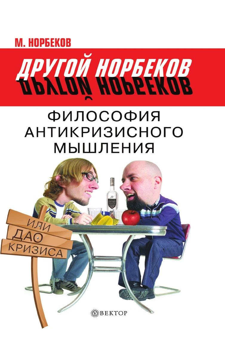 цена на М. Норбеков Философия антикризисного мышления, или Дао кризиса