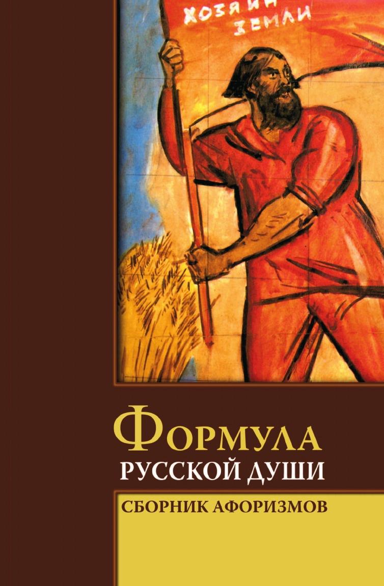 И.И. Комарова Формула русской души
