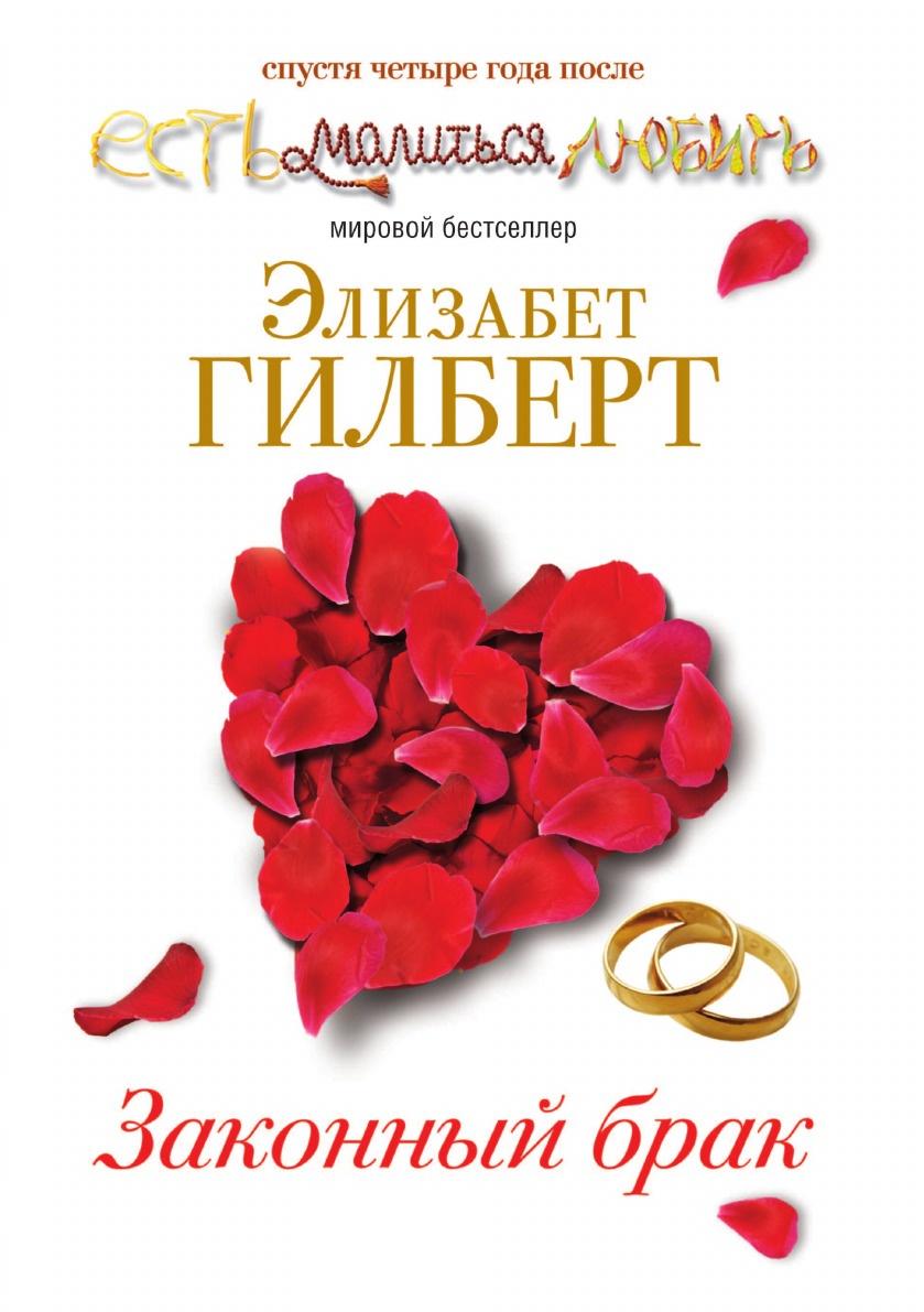 Э. Гилберт Законный брак