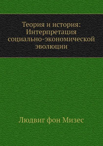 Л. фон Мизес Теория и история: Интерпретация социально-экономической эволюции