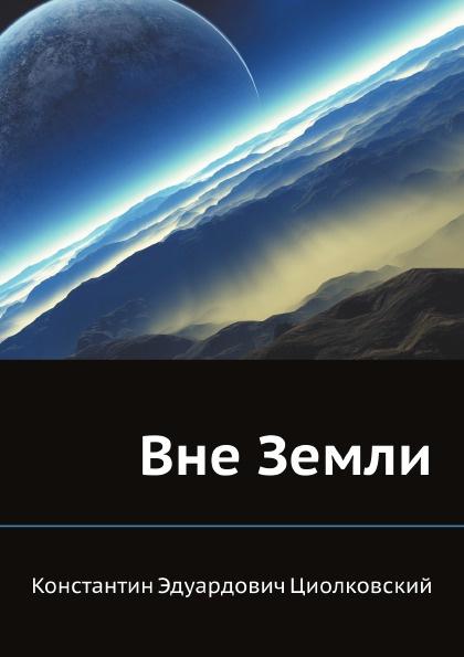Вне Земли