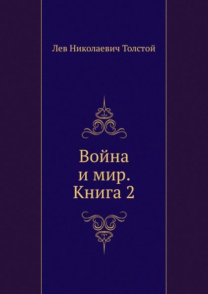 Л. Н. Толстой Война и мир. Книга 2 война и мир серия 2