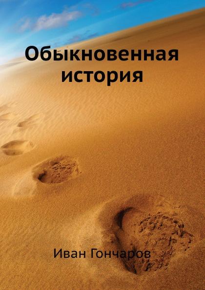 И. А. Гончаров Обыкновенная история цена