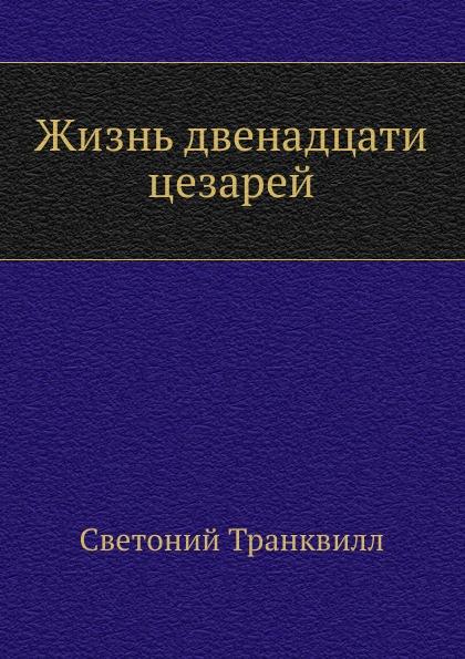 С.Г. Транквилл Жизнь двенадцати цезарей
