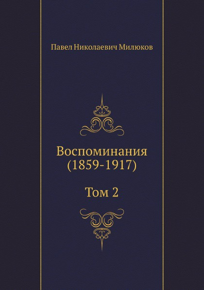 П. Н. Милюков Воспоминания (1859-1917). Том 2 п н милюков п н милюков воспоминания