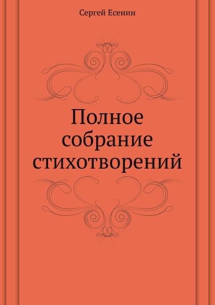 С. Есенин Полное собрание стихотворений александр суслов сундук собрание стихотворений