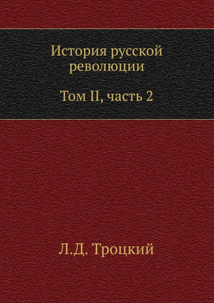 Л.Д. Троцкий История русской революции. Том II, часть 2