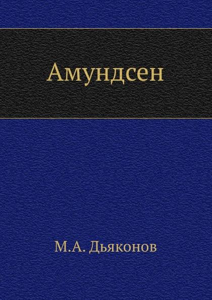 М. А. Дьяконов Амундсен