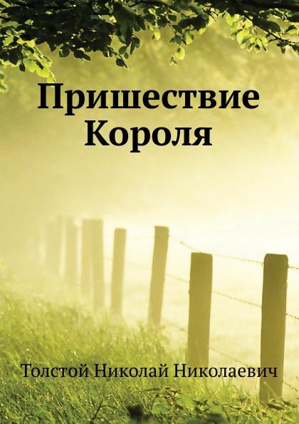 Н.Н. Толстой Пришествие Короля