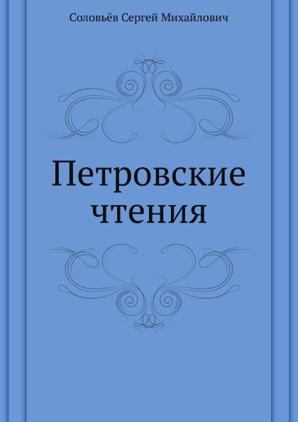С. М. Соловьёв Петровские чтения