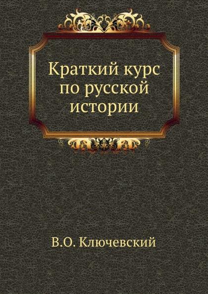 В. О. Ключевский Краткий курс по русской истории