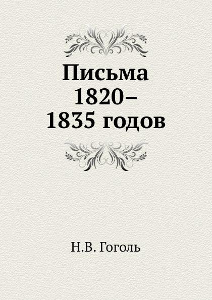 Н. Гоголь Письма 1820.1835 годов