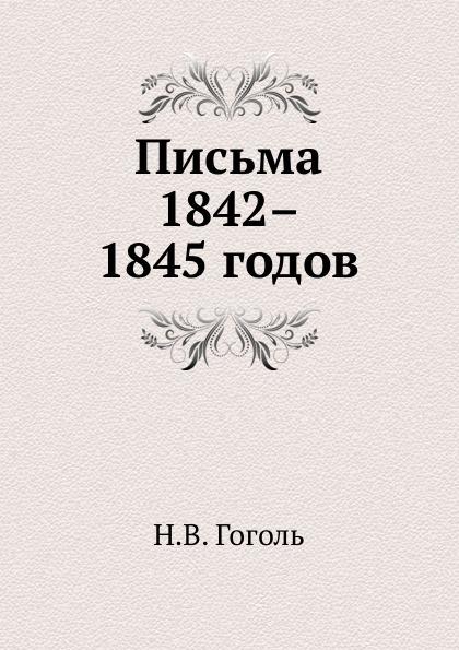 Н. Гоголь Письма 1842.1845 годов