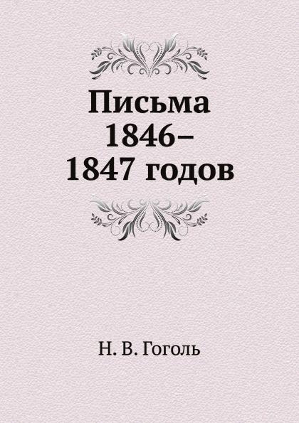 Н. Гоголь Письма 1846.1847 годов