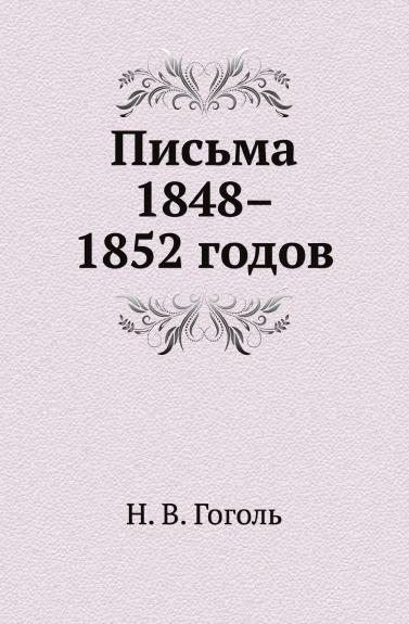 Н. Гоголь Письма 1848.1852 годов