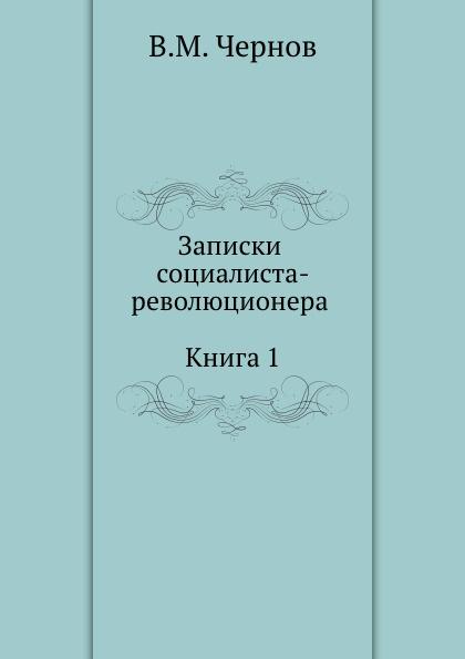 В.М. Чернов Записки социалиста-революционера (Книга 1)