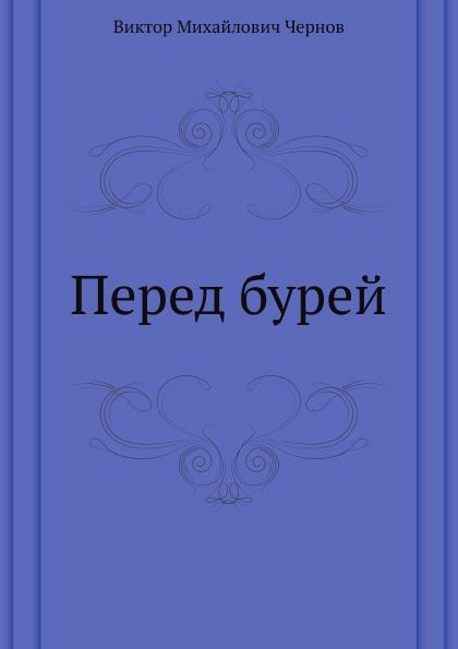 В.М. Чернов Перед бурей