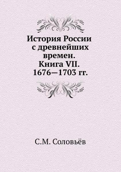 С. М. Соловьёв История России с древнейших времен. Книга VII. 1676.1703