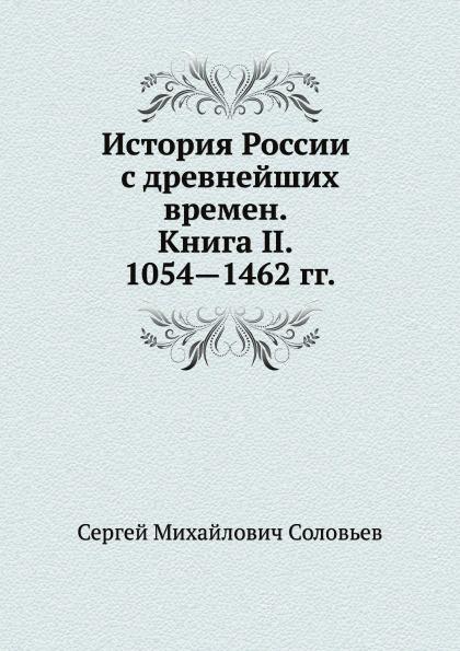 С. М. Соловьёв История России с древнейших времен. Книга II. 1054.1462