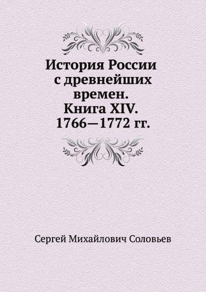 С. М. Соловьёв История России с древнейших времен. Книга XIV. 1766.1772