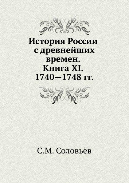 С. М. Соловьёв История России с древнейших времен. Книга XI. 1740.1748