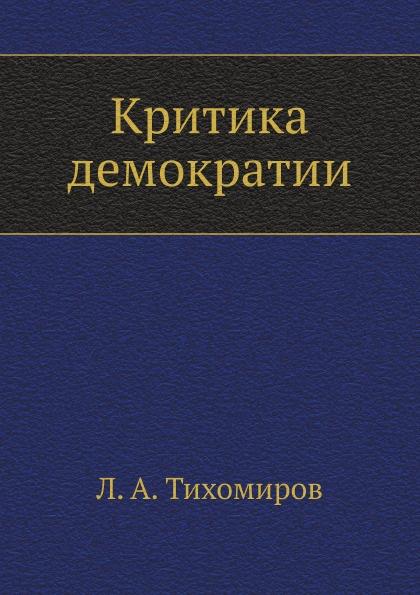 Л. Тихомиров Критика демократии л тихомиров критика демократии
